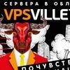 VPSville.ru