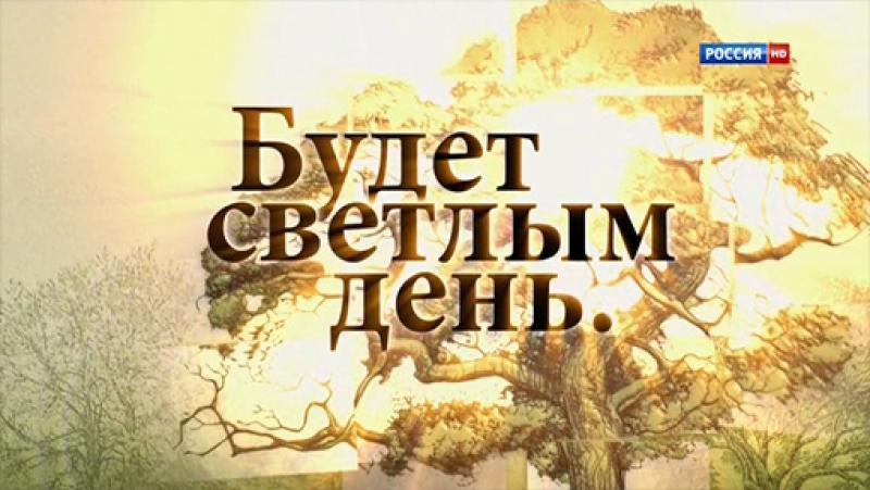 Будет светлым день (2012)