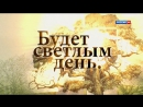 Будет светлым день 2012