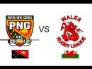 Кубок мира по регбилиг. Папуа Новая Гвинея - Уэльс LIVE