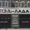 Avtokomplex Tom-Lada-Seversk