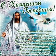 Успехов, радости, добра, Здоровья, настроения, Пусть принесет тебе пора, Господнего Крещения! Исполнит все твои мечты, Морозным утром ранним, Воды, на счастье, зачерпни И загадай желание!