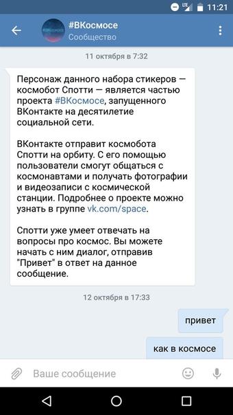 Бот или не бот: вот в чем вопрос   ВКонтакте