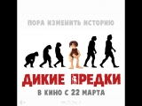 ДИКИЕ ПРЕДКИ   Эволюция   В кино с 22 марта