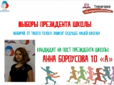 Промо-ролик кандидата в президенты школы : Анна Бороусова