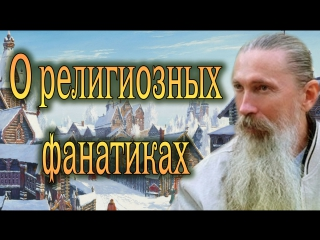О религиозных фанатиках - Ведаманъ Ведагоръ(Трехлебов)