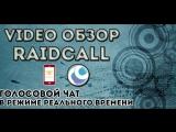 VIDEO ОБЗОР RaidCall -голосовой чат в режиме реального времени
