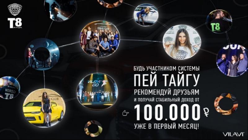 Tayga8. Новая_история_VILAVI_за_88_секунд