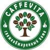 Свежеобжаренный кофе Caffevita