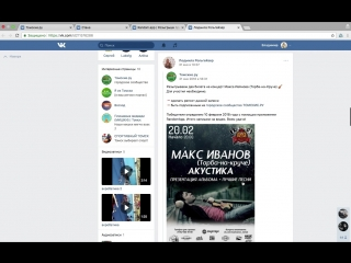 Розыгрыш двух билетов на концерт Макса Иванова