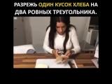 Девушка против хлеба! (смешное, хорошее настроение, студентка, юмор, нож, лезвие, ножницы, кромсает, решает задачку, эпик).