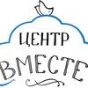 """Центр для подростков """"Вместе""""г.Брест"""