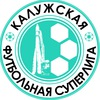 Калужская Футбольная Суперлига