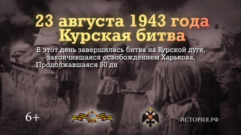 23 августа 1943 года. Курская битва.