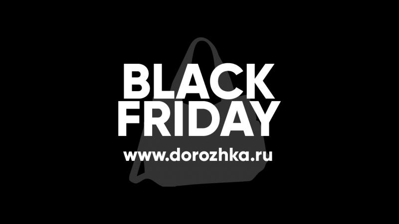 ЧЁРНАЯ ПЯТНИЦА на www.dorozhka.ru!