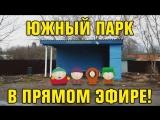 ЮЖНЫЙ ПАРК В ПРЯМОМ ЭФИРЕ!( 3 - 9 сезон )