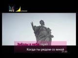 Юлианна Караулова - Ты Не Такой (Караокинг|Муз-ТВ) караоке (с субтитрами на экране)