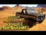 SHIMOROSHOW ЛУЧШЕЕ ОБНОВЛЕНИЕ! - ПУСТЫНЯ И КОВБОЙСКОЕ ОРУЖИЕ! - Battlegrounds (Full HD 1080)