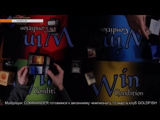 MTG Multiplayer Commander edh готовимся к весеннему чемпионату
