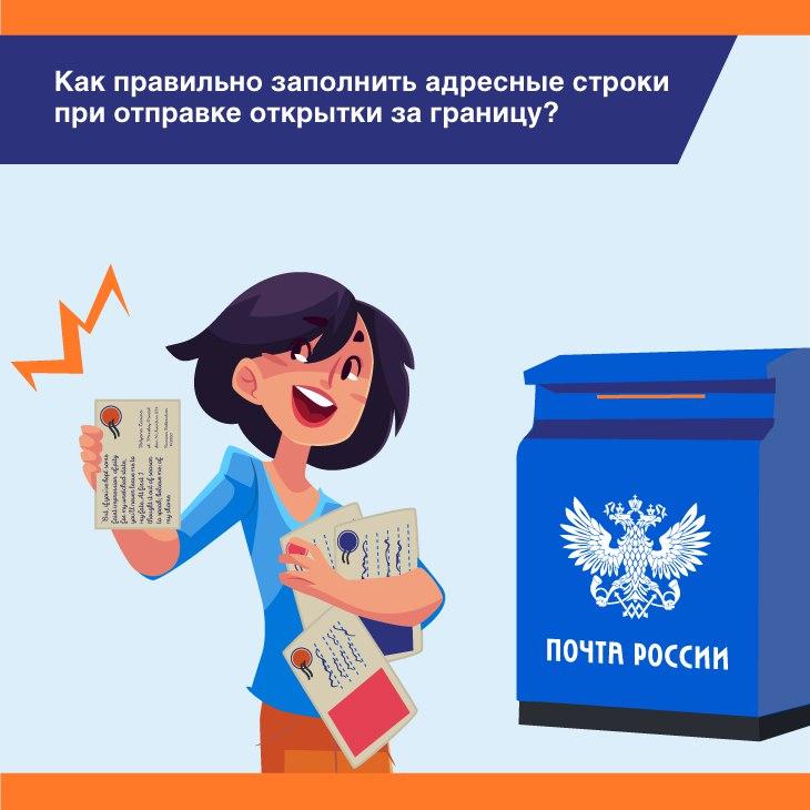 Почта россии открытка за границу 28