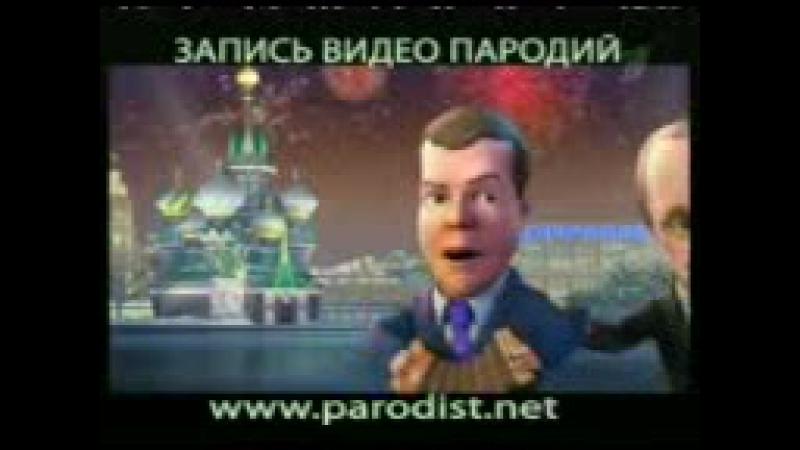 Chastushki_ot_putina_i_medvedeva_3.3gp