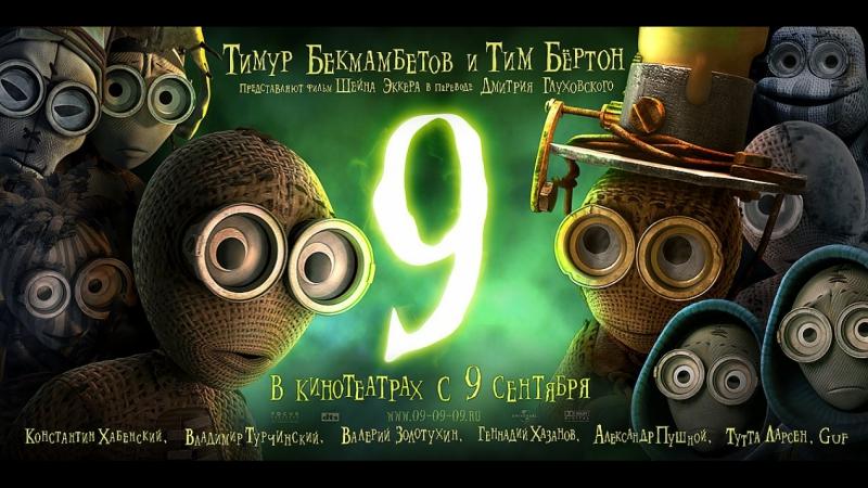 Девять - Русский Трейлер (2009)