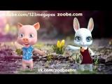Zoobe Зайка Чумачечая весна. С первым Днем Весны (2)