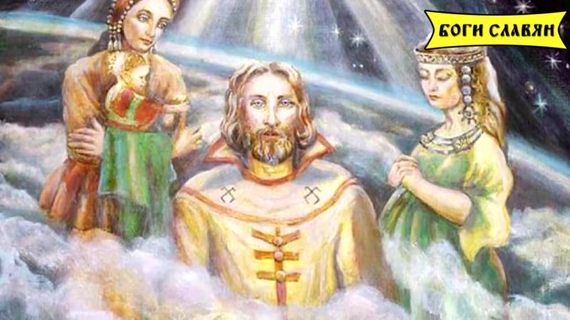 Род(бог всеотец) - боги славян.