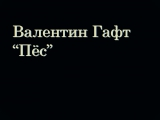 Валентин Гафт.