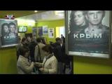 В Донецке прошла премьера российского фильма «Крым»