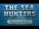 Морские охотники Тайны затонувших кораблей 9 Малахат Король Контрабандистов
