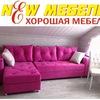New mebel МЕБЕЛЬ НА ЗАКАЗ