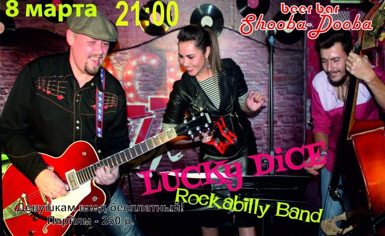 08.03 Lucky Dice в баре Shooba-Dooba!