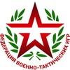 Федерация Военно-Тактических Игр (Волгоград)