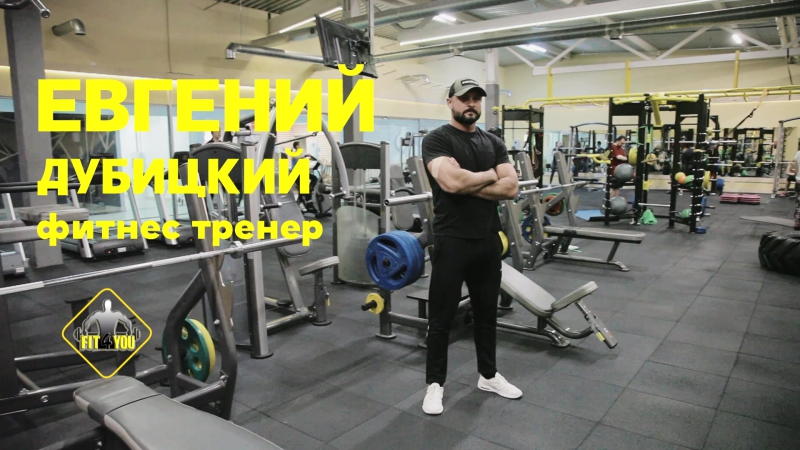 Fit4You - тренер Евгений