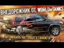 УАЗ ПАТРИОТ WORLD OF TANKS EDITION Обзор, Тест-Драйв, Российский Автопром Wot Pro Автомобили
