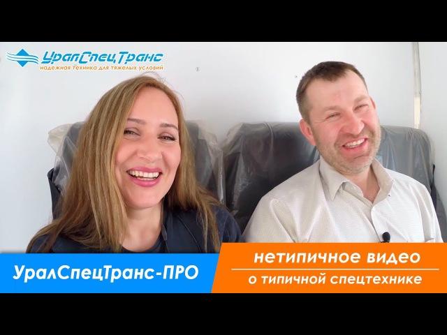 Трейлер канала «УралСпецТранс» о спецтехнике Урал и Камаз, а так же прицепах и п ...
