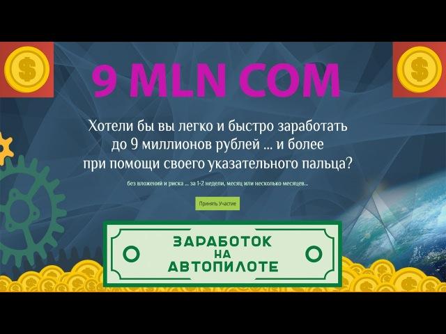 Проект 9mln com Моментальность финансовых поступлений Абсолютные гарантии от сис