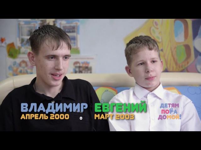 Владимир Г., родился в апреле 2000 г. и Евгений Г., родился в марте 2003 г. (2017г.)