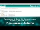 Программа Arduino IDE бесплатно для Windows Mac OS linux Прошиваем Arduino