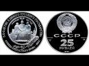 25 рублей, 1991 года, Отмена крепостного права, 1861 г, Дорогие монеты СССР, 25 rubles, 1991