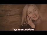 Александр Айвазов - Где твоя любовь (NEW 2017)