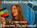 Большая Стирка с участием Наталии Медведевой