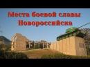 Места боевой славы Новороссийска Мемориал Долина смерти Мысхако