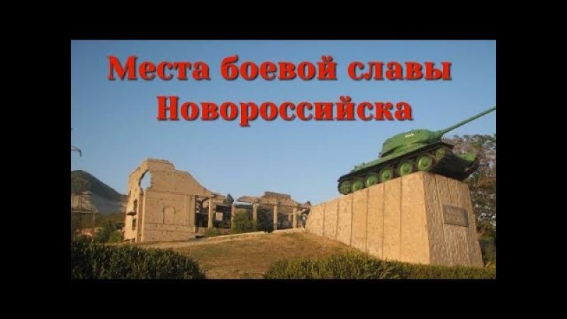 Места боевой славы Новороссийска. Мемориал Долина смерти (Мысхако)