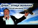 Сергей Матвеев - Душа птица вольная / Арбат 13 / 12.06.2017