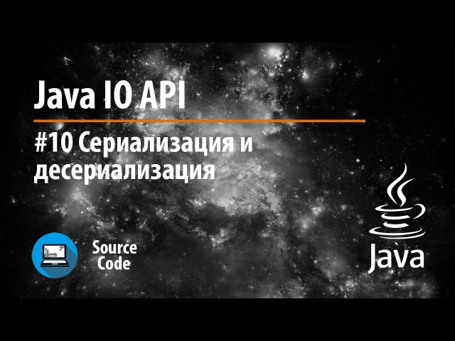 Java IO API. Урок 10. Сериализация и десериализация