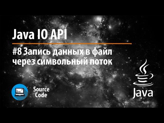 Java IO API. Урок 8. Запись в файл через символьный поток
