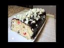 Суперский ТОРТ БЕЗ ВЫПЕЧКИ. Изумительный Вкус, Тает во Рту. No-Bake Dessert/
