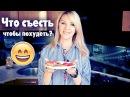 КУХОННЫЙ влог✦поболтаем про похудение 40Татьяна Рева